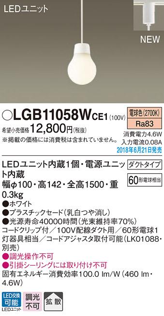 【ポイント最大23倍12/19~26エントリー必須】LGB11058WCE1 パナソニック 配線ダクト用LED電球コンパクトペンダント(4.4W、電球色)