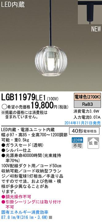【ポイント最大23倍12/19~26エントリー必須】LGB11979LE1 パナソニック 配線ダクト用LEDコンパクトペンダント(3.6W、拡散タイプ、電球色)