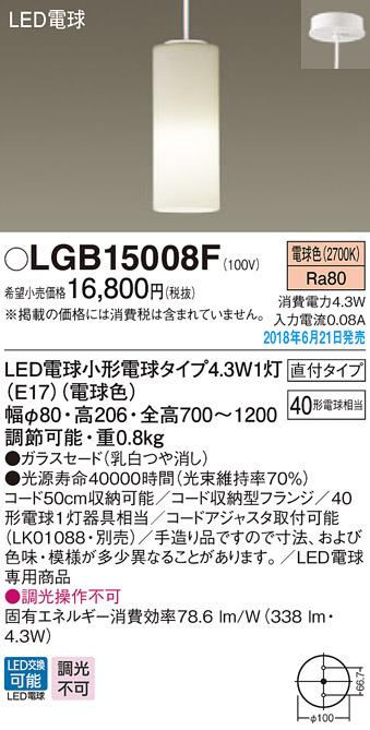【ポイント最大23倍12/19~26エントリー必須】LGB15008F パナソニック LED電球コンパクトペンダント(4.3W、電球色)