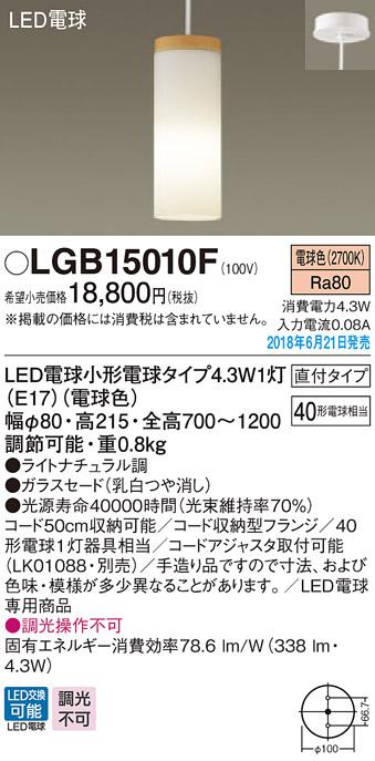 【ポイント最大23倍12/19~26エントリー必須】LGB15010F パナソニック LED電球コンパクトペンダント(4.3W、電球色)