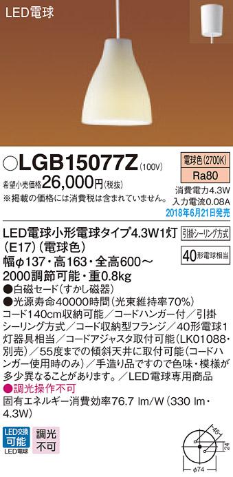 <title>3 税込 1限定ポイント最大7倍 +SPU LGB15077Z パナソニック LED電球コンパクトペンダント 4.3W 電球色</title>