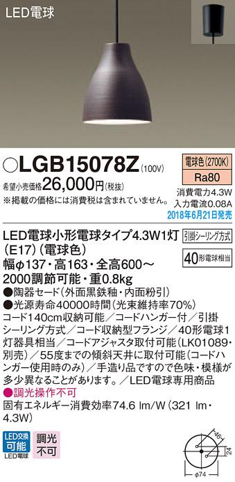 3 1限定ポイント最大7倍 新作 大人気 +SPU LGB15078Z 《週末限定タイムセール》 パナソニック 電球色 LED電球コンパクトペンダント 4.3W