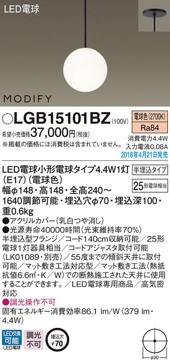 【ポイント最大24倍6/4~11エントリー必須】LGB15101BZ パナソニック LED小型ペンダントライト(4.4W、電球色)