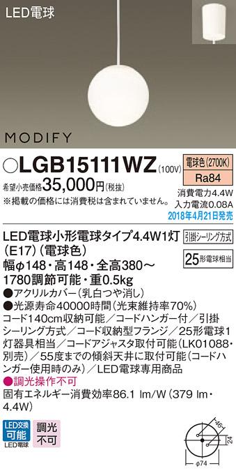 【ポイント最大24倍6/4~11エントリー必須】LGB15111WZ パナソニック LED小型ペンダントライト(4.4W、電球色)