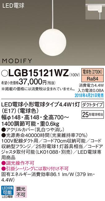 【ポイント最大9倍3/18~21エントリー必須】LGB15121WZ パナソニック 配線ダクト用LED小型ペンダントライト(4.4W、電球色)