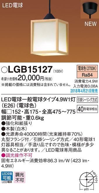 【ポイント最大23倍12/19~26エントリー必須】LGB15127 パナソニック 和風LED電球小型ペンダントライト(4.9W、電球色)