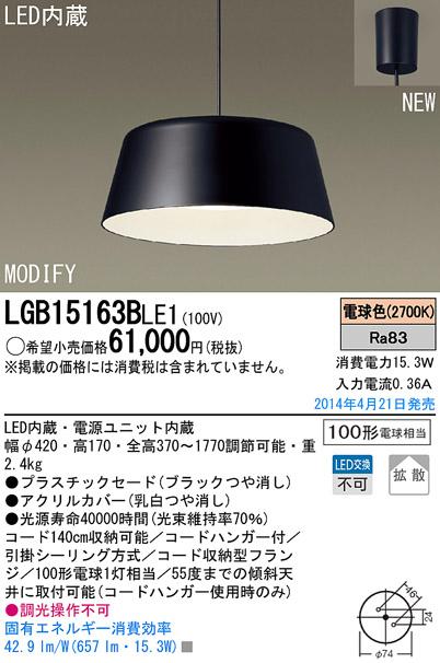 【ポイント最大9倍3/18~21エントリー必須】LGB15163BLE1 パナソニック LED小型ペンダント 美ルック(15.3W、拡散タイプ、電球色)