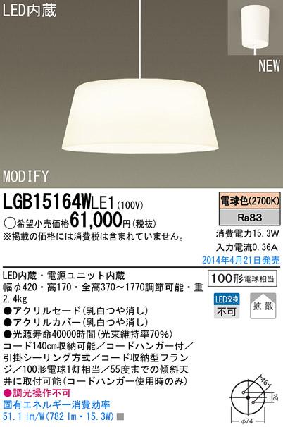 【ポイント最大24倍6/4~11エントリー必須】LGB15164WLE1 パナソニック LED小型ペンダント 美ルック(15.3W、拡散タイプ、電球色)
