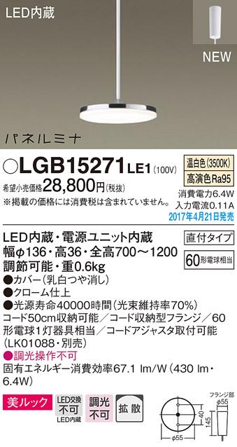 【ポイント最大9倍3/18~21エントリー必須】LGB15271LE1 パナソニック LEDペンダントライト パネルミナ(6.4W、拡散タイプ、温白色)