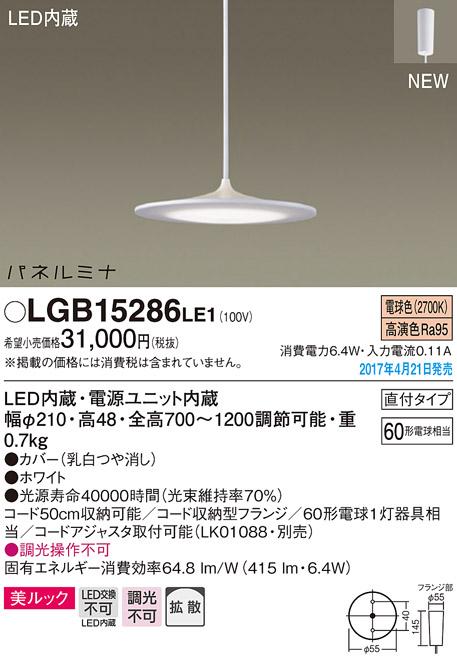 【ポイント最大24倍6/4~11エントリー必須】LGB15286LE1 パナソニック LEDペンダントライト パネルミナ(6.4W、拡散タイプ、電球色)