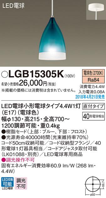 【ポイント最大9倍3/18~21エントリー必須】LGB15305K パナソニック LED電球コンパクトペンダント(4.4W、電球色)