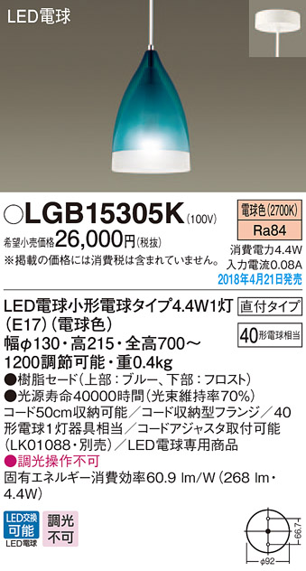 <title>3 1限定ポイント最大7倍 +SPU LGB15305K パナソニック LED電球コンパクトペンダント 入荷予定 4.4W 電球色</title>