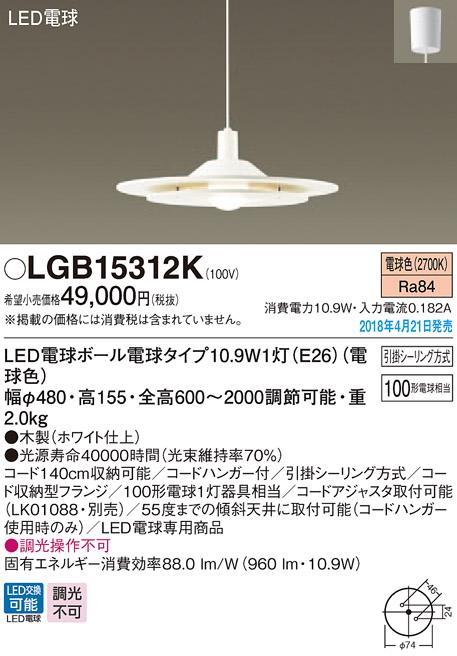 【ポイント最大9倍3/18~21エントリー必須】LGB15312K パナソニック LED電球ペンダントライト(10.9W、電球色)
