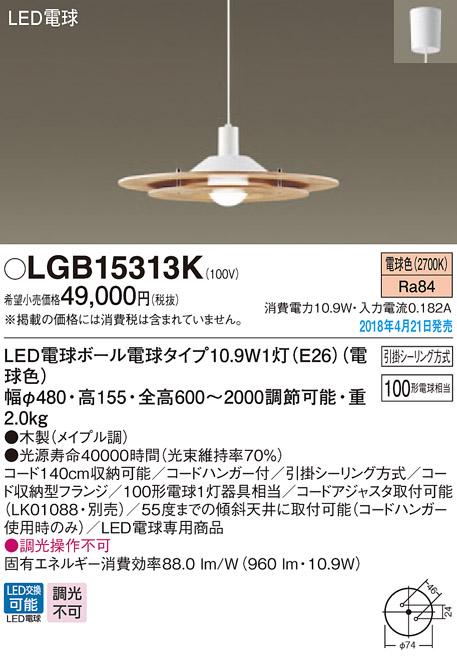 【ポイント最大9倍3/18~21エントリー必須】LGB15313K パナソニック LED電球ペンダントライト(10.9W、電球色)
