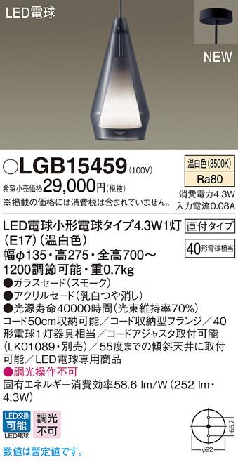 【ポイント最大24倍6/4~11エントリー必須】LGB15459 パナソニック デザインシリーズ 直付ペンダント (4.3W、温白色)