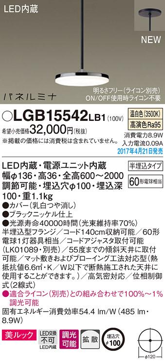【ポイント最大9倍3/18~21エントリー必須】LGB15542LB1 パナソニック 半埋込型LEDペンダントライト パネルミナ[調光型](8.9W、拡散タイプ、温白色)