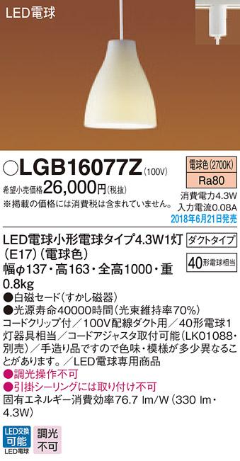 3 1限定ポイント最大7倍 +SPU 定番の人気シリーズPOINT(ポイント)入荷 LGB16077Z 4.3W 毎日がバーゲンセール 配線ダクト用LED電球コンパクトペンダント 電球色 パナソニック
