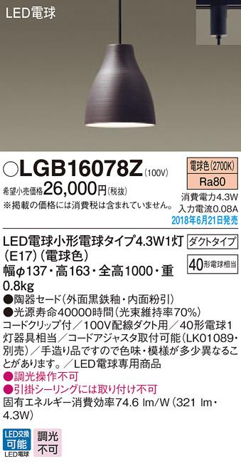 3 1限定ポイント最大7倍 +SPU LGB16078Z 配線ダクト用LED電球コンパクトペンダント ●スーパーSALE● セール期間限定 4.3W 電球色 パナソニック 10%OFF