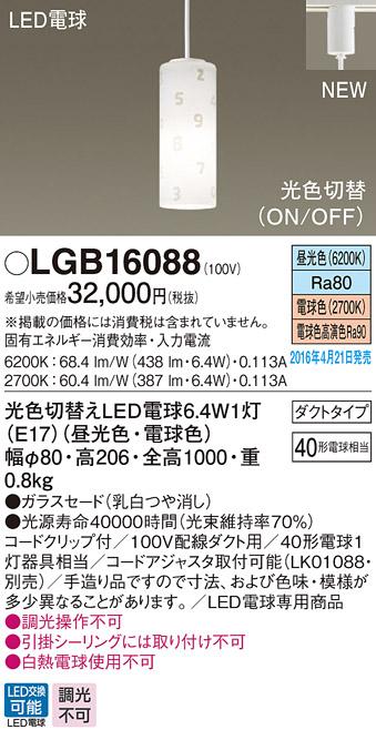 【ポイント最大9倍3/18~21エントリー必須】LGB16088 パナソニック 配線ダクト用光色切替LED電球コンパクトペンダント[昼光色・電球色](6.4W)