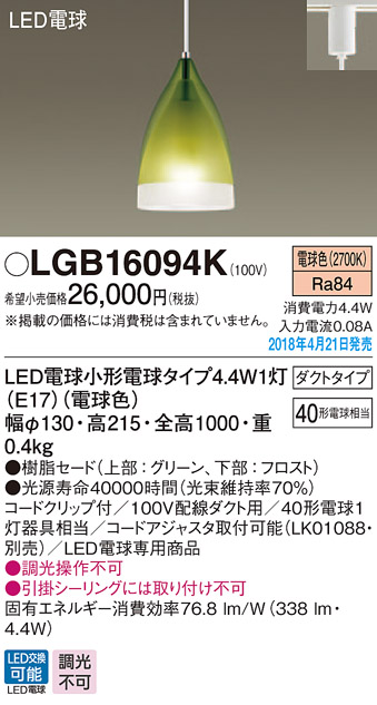 3 1限定ポイント最大7倍 超定番 市販 +SPU LGB16094K 電球色 配線ダクト用LED電球コンパクトペンダント パナソニック 4.4W