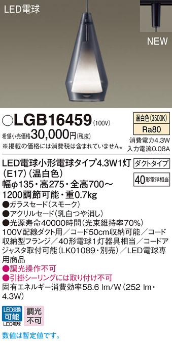 【ポイント最大9倍3/18~21エントリー必須】LGB16459 パナソニック デザインシリーズ 配線ダクト用ペンダント (4.3W、温白色)