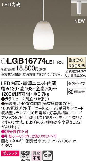 【ポイント最大23倍12/19~26エントリー必須】LGB16774LE1 パナソニック 配線ダクト用ペンダント (コード収納機能付) [拡散タイプ] (美ルック、4.3W、温白色)