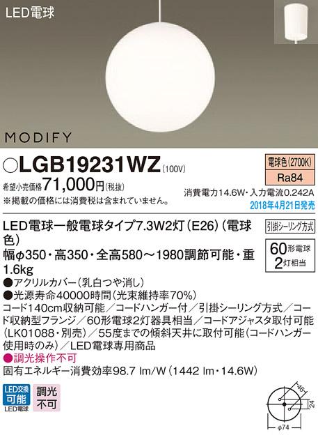 【ポイント最大9倍3/18~21エントリー必須】LGB19231WZ パナソニック LEDペンダントライト(7.3W×2、電球色)