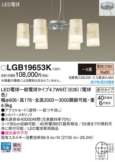 【ポイント最大9倍3/18~21エントリー必須】LGB19653K パナソニック LED吹き抜け用シャンデリア(~6畳)