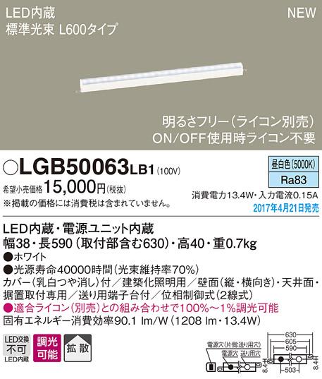 【ポイント最大23倍12/19~26エントリー必須】LGB50063LB1 パナソニック ベーシックライン照明 スタンダードタイプ(標準光束) [L600] (調光可能、昼白色)