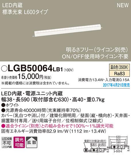 【ポイント最大23倍12/19~26エントリー必須】LGB50064LB1 パナソニック ベーシックライン照明 スタンダードタイプ(標準光束) [L600] (調光可能、温白色)