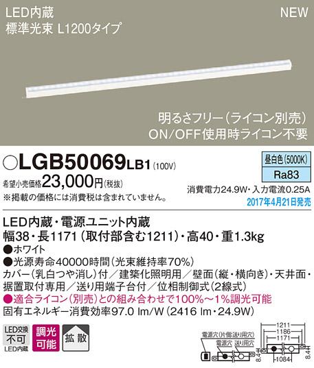 【ポイント最大23倍12/19~26エントリー必須】LGB50069LB1 パナソニック ベーシックライン照明 スタンダードタイプ(標準光束) [L1200] (調光可能、昼白色)