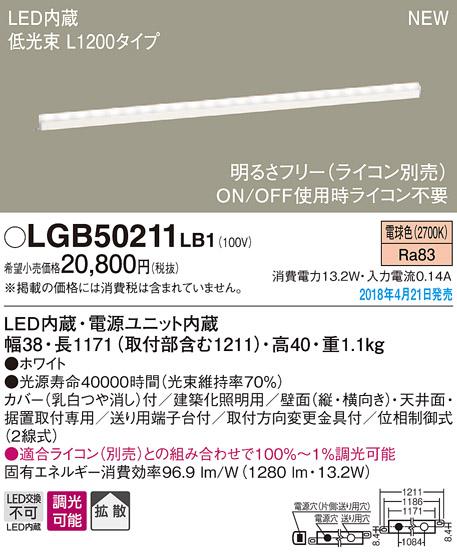 【ポイント最大23倍12/19~26エントリー必須】LGB50211LB1 パナソニック ベーシックライン照明 ソフトタイプ(低光束) [L1200] (調光可能、電球色)