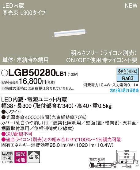 【ポイント最大23倍12/19~26エントリー必須】LGB50280LB1 パナソニック ベーシックライン照明 ハイパワータイプ(高光束) [L300] (調光可能、昼白色)