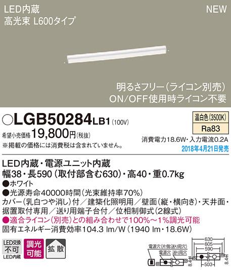 【ポイント最大23倍12/19~26エントリー必須】LGB50284LB1 パナソニック ベーシックライン照明 ハイパワータイプ(高光束) [L600] (調光可能、温白色)