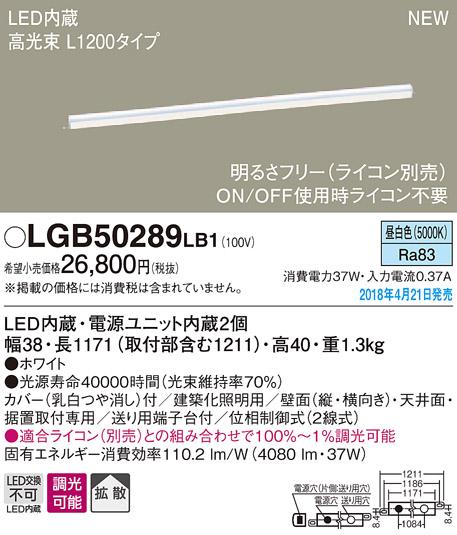 【ポイント最大24倍6/4~11エントリー必須】LGB50289LB1 パナソニック ベーシックライン照明 ハイパワータイプ(高光束) [L1200] (調光可能、昼白色)