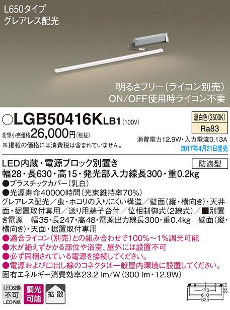 <title>3 5限定ポイント最大10倍 +SPU LGB50416KLB1 パナソニック スリムライン照明 お得セット 電源別置型 グレアレス配光 L650タイプ 調光可能 温白色</title>