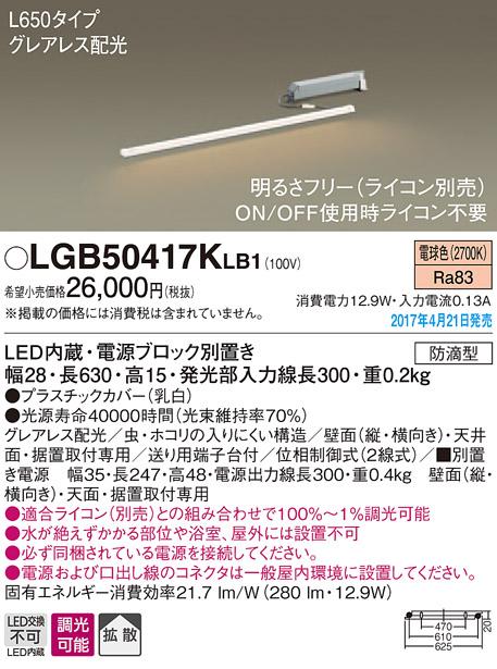 3 5限定ポイント最大10倍 +SPU LGB50417KLB1 パナソニック スリムライン照明 調光可能 国内正規品 電源別置型 人気急上昇 グレアレス配光 電球色 L650タイプ