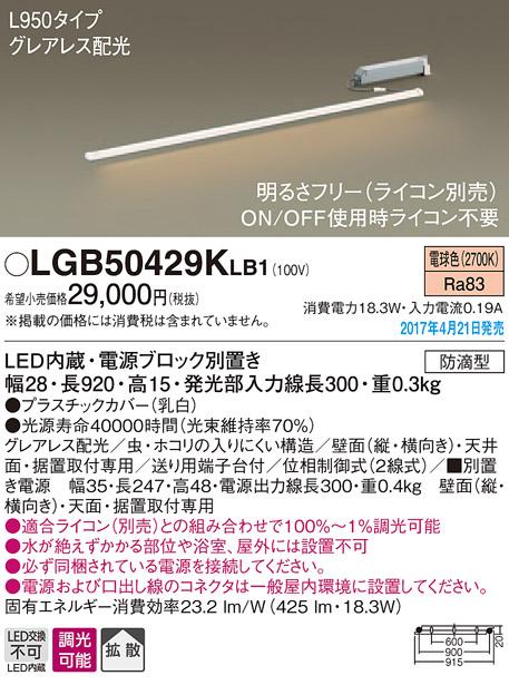 3 5限定ポイント最大10倍 +SPU LGB50429KLB1 パナソニック スリムライン照明 グレアレス配光 L950タイプ 調光可能 電源別置型 お買得 注目ブランド 電球色
