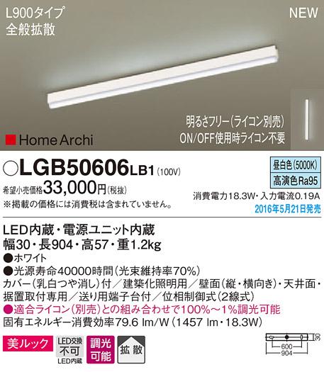 LGB50606LB1 パナソニック 買取 HomeArchi ラインライト 美ルック お気に入り 全般拡散タイプ 昼白色 調光可能