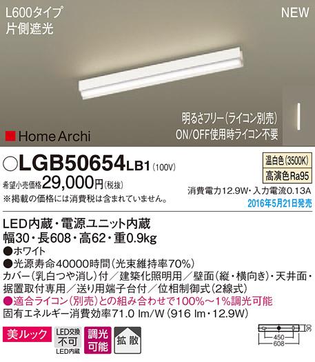 LGB50654LB1 新登場 パナソニック HomeArchi ラインライト 美ルック 調光可能 片側遮光タイプ 《週末限定タイムセール》 温白色