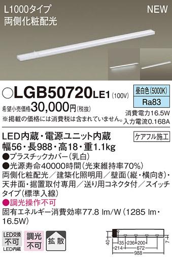 【ポイント最大24倍6/4~11エントリー必須】LGB50720LE1 パナソニック スリムライン照明 両側化粧、広面取付 [L1000、電源投入、標準入線、スイッチ付] (昼白色)
