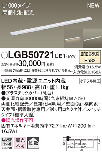 【ポイント最大9倍3/18~21エントリー必須】LGB50721LE1 パナソニック スリムライン照明 両側化粧、広面取付 [L1000、電源投入、標準入線、スイッチ付] (温白色)