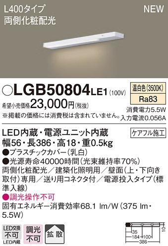 【ポイント最大23倍12/19~26エントリー必須】LGB50804LE1 パナソニック スリムライン照明 両側化粧、狭面取付 [L400、電源投入、標準入線タイプ] (温白色)