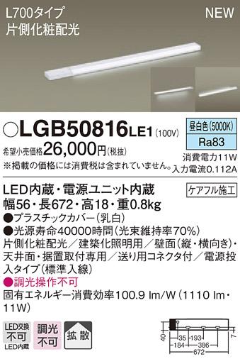 3 安心の定価販売 5限定ポイント最大10倍 +SPU LGB50816LE1 パナソニック 通常便なら送料無料 スリムライン照明 標準入線タイプ 電源投入 L700 片側化粧 広面取付 昼白色