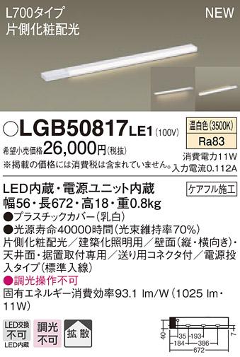 <title>3 5限定ポイント最大10倍 +SPU LGB50817LE1 パナソニック スリムライン照明 片側化粧 広面取付 L700 電源投入 オーバーのアイテム取扱☆ 標準入線タイプ 温白色</title>