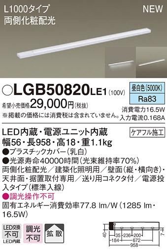 3 5限定ポイント最大10倍 営業 +SPU LGB50820LE1 パナソニック スリムライン照明 L1000 昼白色 広面取付 標準入線タイプ 正規品 両側化粧 電源投入