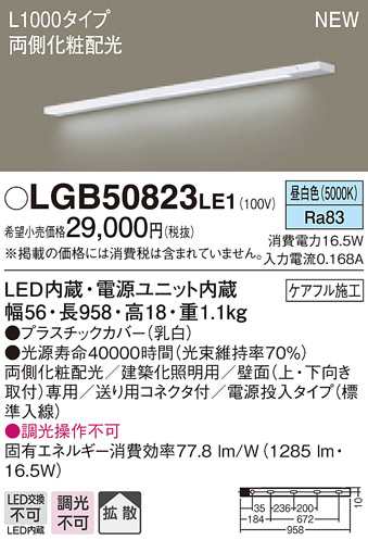 3 5限定ポイント最大10倍 +SPU LGB50823LE1 パナソニック スリムライン照明 秀逸 電源投入 L1000 昼白色 標準入線タイプ 両側化粧 付与 狭面取付