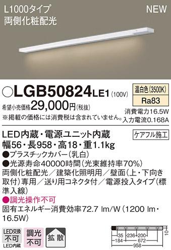 3 5限定ポイント最大10倍 +SPU LGB50824LE1 パナソニック スリムライン照明 狭面取付 返品不可 L1000 両側化粧 電源投入 発売モデル 標準入線タイプ 温白色