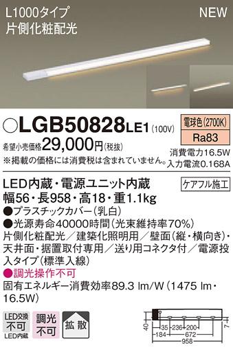 【ポイント最大24倍6/4~11エントリー必須】LGB50828LE1 パナソニック スリムライン照明 片側化粧、広面取付 [L1000、電源投入、標準入線タイプ] (電球色)