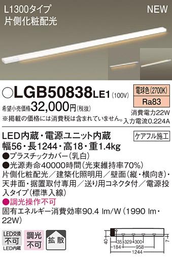【ポイント最大9倍3/18~21エントリー必須】LGB50838LE1 パナソニック スリムライン照明 片側化粧、広面取付 [L1300、電源投入、標準入線タイプ] (電球色)